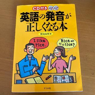 CD付き英語の発音が正しくなる本(語学/参考書)