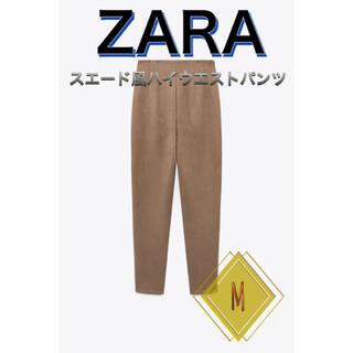 ザラ(ZARA)のZARA スエード風ハイウエストパンツ Mサイズ(カジュアルパンツ)
