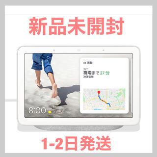 グーグル(Google)の【新品】Google Nest Hub Chalk(その他)