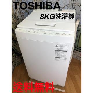 東芝 - ★★送料無料★★東芝 8KGの全自動洗濯機 ★★