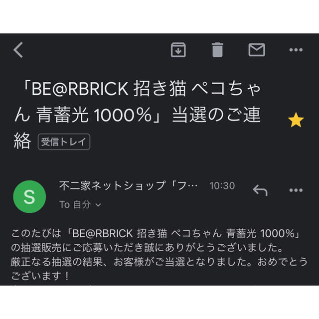 MEDICOM TOY(メディコムトイ)のBE@RBRICK 招き猫 ペコちゃん 青蓄光 1000%  エンタメ/ホビーのおもちゃ/ぬいぐるみ(キャラクターグッズ)の商品写真