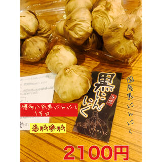 国産黒にんにく 博多八片黒にんにく玉1キロ  黒ニンニク(野菜)
