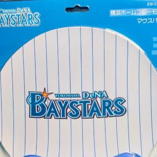 ヨコハマディーエヌエーベイスターズ(横浜DeNAベイスターズ)の徹底先行様用   新品未使用の横浜DeNAベイスターズのマウスパッドです。(応援グッズ)