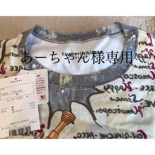 ツモリチサト(TSUMORI CHISATO)の新品 タグ付き ツモリチサトパジャマ(パジャマ)