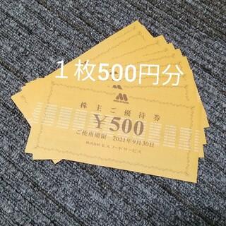 モスバーガー(モスバーガー)のモスバーガー株主優待券500円分(フード/ドリンク券)