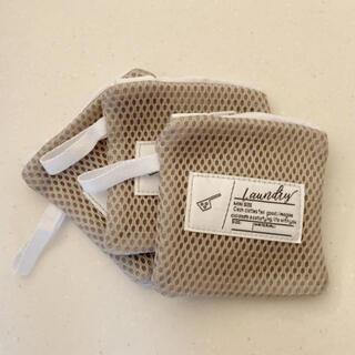 洗濯ネット*ミニサイズ(洗剤/柔軟剤)