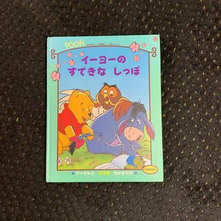 クマノプーサン(くまのプーさん)のイーヨーのすてきなしっぽ(絵本/児童書)