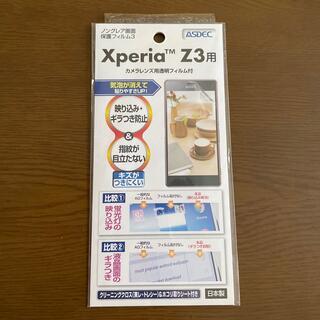 エクスペリア(Xperia)のXperia Z3用 保護フィルム(保護フィルム)