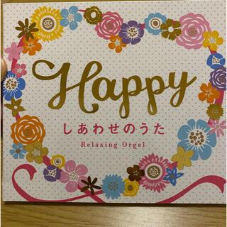 Happy しあわせのうた(ヒーリング/ニューエイジ)