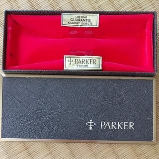 パーカー 空箱(2本用)