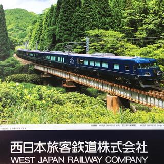 ジェイアール(JR)の『西日本旅客鉄道株式会社〈JR西日本〉2021カレンダー(未使用品)』(カレンダー/スケジュール)