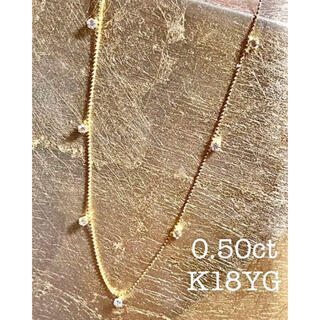 D0.50ct 天然ダイヤモンド ステーションネックレス K18YG(ネックレス)