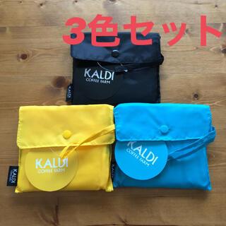 カルディ(KALDI)のカルディ エコバッグ 3色セット(エコバッグ)