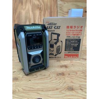 マキタ(Makita)の新製品!マキタ makita 充電式ラジオ MR005GZO オリーブ(ラジオ)