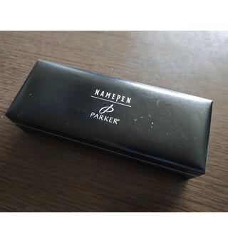 パーカー(Parker)のPARKERパーカー ペンケースのみ 黒 ボールペンケース(ペンケース/筆箱)