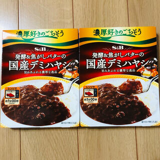 デミハヤシソース レトルト 2箱(レトルト食品)