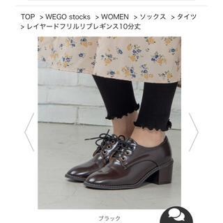 ウィゴー(WEGO)のWEGO 新品未使用ブラックレイヤードフリルリブレギンス10分丈(レギンス/スパッツ)