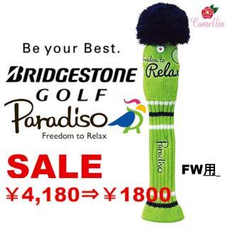 パラディーゾ(Paradiso)の新品 パラディーゾ ニットヘッドカバー フェアウェイウッド用(その他)