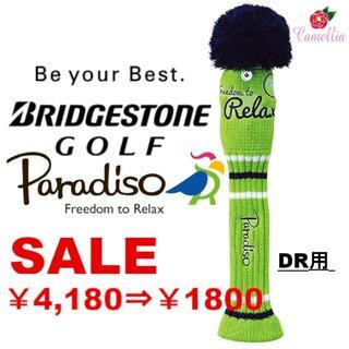 パラディーゾ(Paradiso)の新品 パラディーゾ ニットヘッドカバー ドライバー用 GRN(その他)