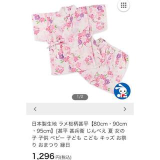 ニシマツヤ(西松屋)の西松屋95サイズ綿100%女の子日本製生地 ラメ桜柄甚平(甚平/浴衣)