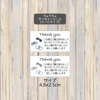 えむら様専用 サンキューシール ちょうちょ シートタイプ 88枚(カード/レター/ラッピング)