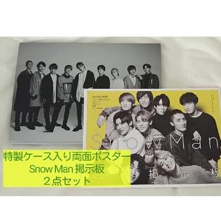 Snow Manカレンダー両面ポスター・掲示板 2点セット(アイドルグッズ)