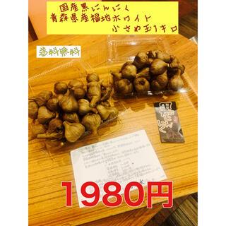 国産黒にんにく 青森県産福地ホワイト小さめ玉1キロ  黒ニンニク(野菜)