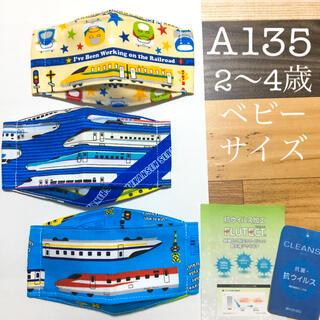 インナーマスク 新幹線 3枚 A135(外出用品)