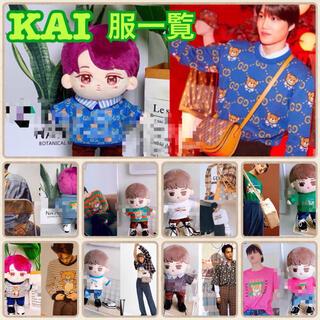 EXO - 【カイ服②】 20cm ぬいぐるみ用 服 洋服 exo カイ FP