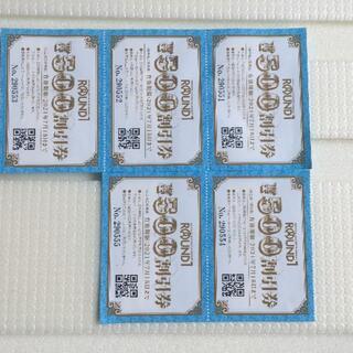 ラウンドワン 優待券 ¥1,200(ボウリング場)