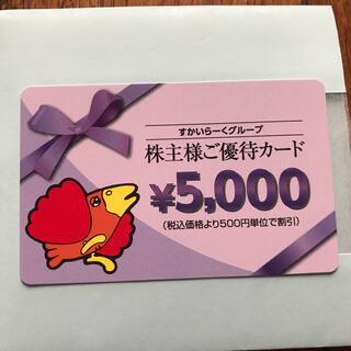 スカイラーク(すかいらーく)のすかいらーくグルーブ食事券5000円分(レストラン/食事券)
