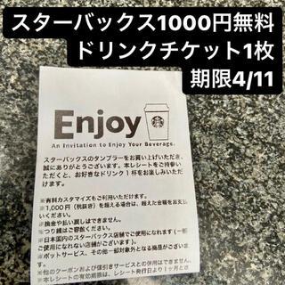 スターバックスコーヒー(Starbucks Coffee)のスターバックス1000円無料ドリンクチケット1枚 (フード/ドリンク券)