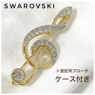 SWAROVSKI - 【美品】スワロフスキー ト音記号ブローチ  クリスタル ラインストーン ゴールド