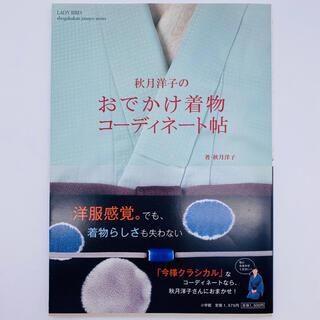 秋月洋子のおでかけ着物コーディネート帖(ファッション/美容)