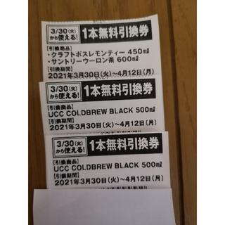 セブンイレブン 無料引換券 3枚(フード/ドリンク券)