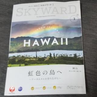 ジャル(ニホンコウクウ)(JAL(日本航空))のSKYWARD 2021年3月 日本航空機内誌(専門誌)
