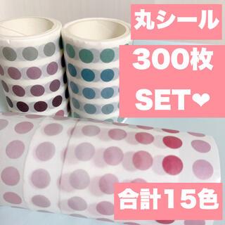 バレットジャーナル ラウンドシール 300枚(テープ/マスキングテープ)