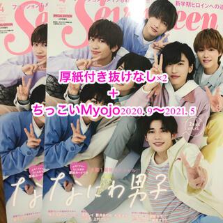 SEVENTEEN2冊➕ちっこいMyojo2020.9〜2021.5切り抜き(アート/エンタメ/ホビー)