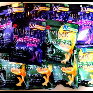 【10袋】プライム フェットチーネグミ (贅沢グレープ⑤/贅沢レモン⑤)(菓子/デザート)