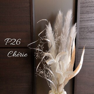 人気♡パンパスグラス ドライフラワーP-26♡(ドライフラワー)
