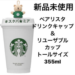 スターバックスコーヒー(Starbucks Coffee)の完売品★スターバックス ベアリスタ ドリンクホールキャップ&リユーザブルカップ(グラス/カップ)