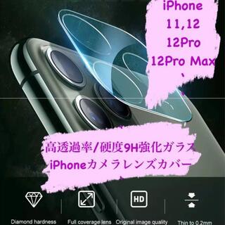 アイフォーン(iPhone)のiPhone11,12,12Pro,12ProMax 硬度9Hカメラレンズカバー(モバイルケース/カバー)