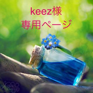 keez様専用ページ(ドライフラワー)