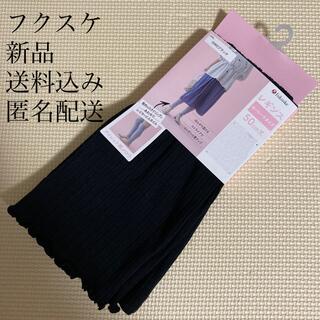 fukuske - (637) 新品 フクスケ セパレートタイプ レギンス アイレット裾メロウ