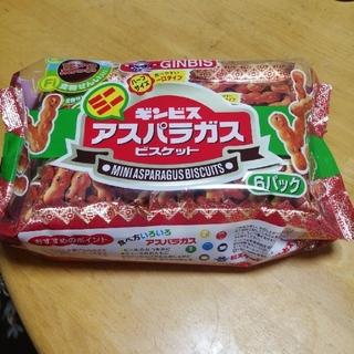 ギンビスミニアスパラガスビスケット6パック入り(菓子/デザート)