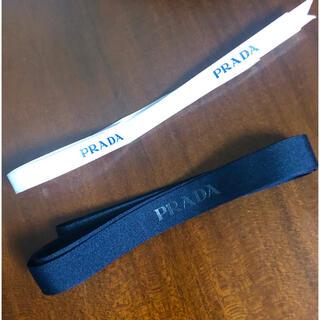 プラダ(PRADA)のプラダ ラッピング リボン(ラッピング/包装)