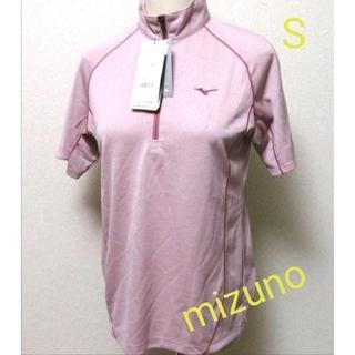 ミズノ(MIZUNO)の【新品】 mizuno ミズノ レディース ジップアップ半袖ポロシャツ S (ポロシャツ)