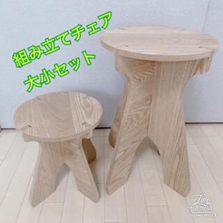 スツール ジャグ台 木製 チェア 椅子 キャンプ テーブル 大小サイズセット(テーブル/チェア)