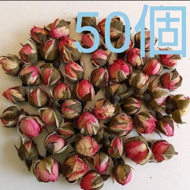 50  ローズバッド  ミニ薔薇のつぼみたち ハンドメイドのフラワー/ガーデン(ドライフラワー)の商品写真