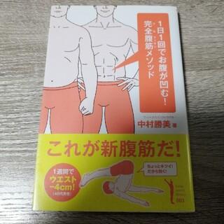 1日1回でお腹が凹む!完全腹筋メソッド(趣味/スポーツ/実用)
